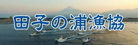 田子の浦漁業協同組合