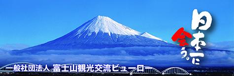 富士山観光交流ビューロー